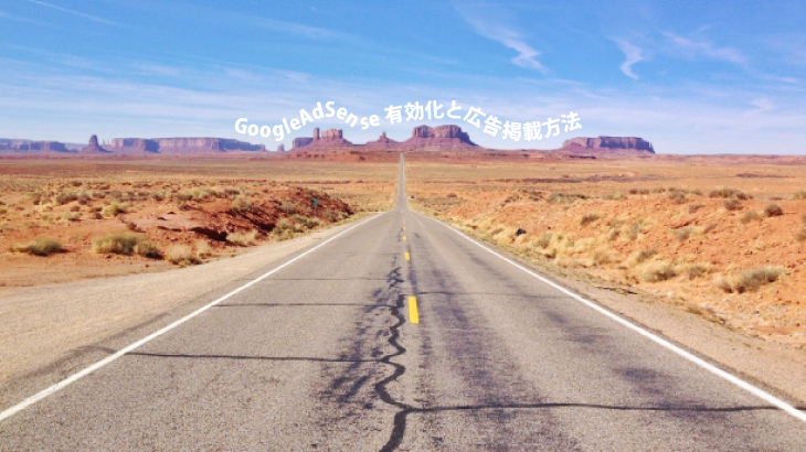 すべてGoogle任せでいいの?WordPress初心者の為のGoogleAdSense(グーグルアドセンス)有効化と広告掲載方法