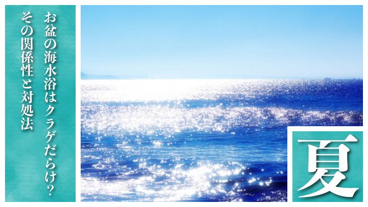 お盆の海水浴はクラゲだらけ?その関係性と対処法