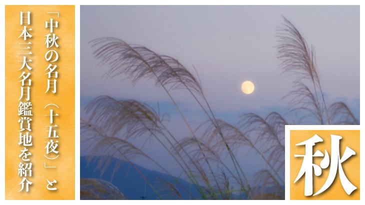 日本版ハロウィン!?「中秋の名月(十五夜)」と日本三大名月鑑賞地を紹介