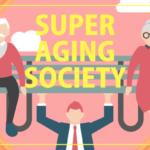 超高齢化社会に解決策はなし!価値観を変えて今後の日本は「生きるだけ」?