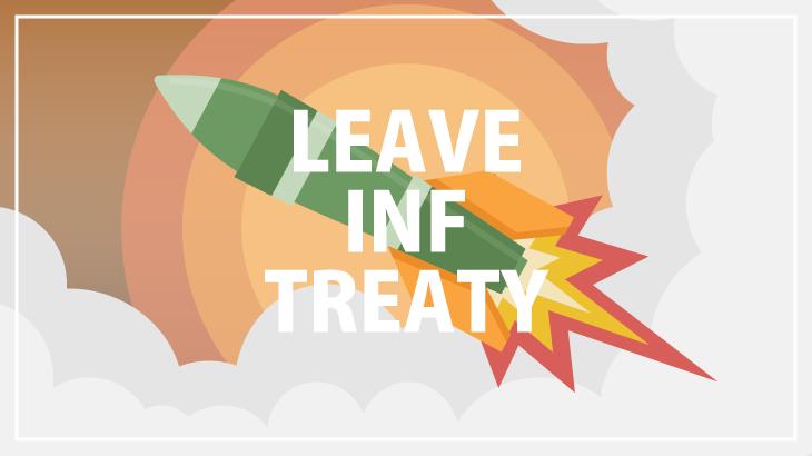 中距離核戦力(INF)全廃条約離脱のイラスト