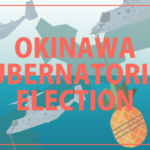 沖縄知事選玉城デニー氏当選から見えてきた沖縄の未来
