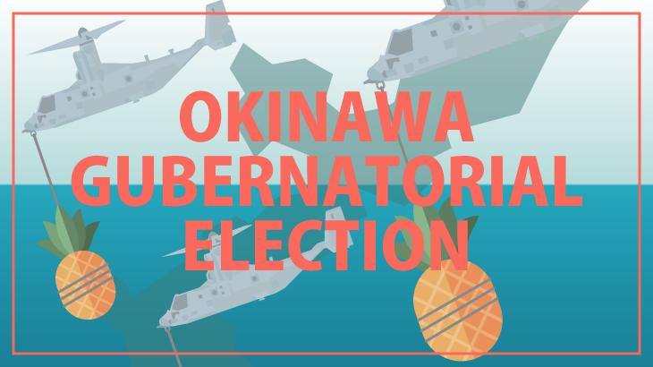 沖縄知事選と沖縄の未来のイラスト