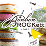 六甲の小さなバターサンド専門店「ボンボンロケット」はかなり美味しい!!