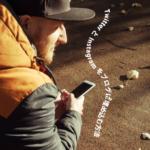 TwitterとInstagramをウィジェットを使ってブログに埋め込む方法
