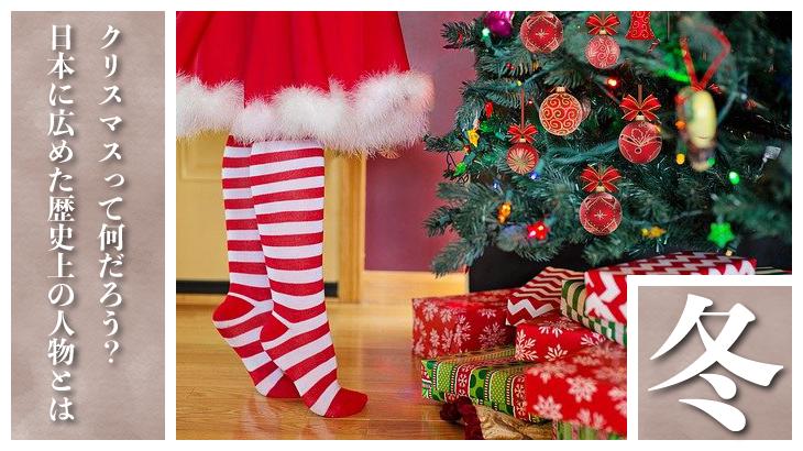 クリスマスって何だろう?日本に広めたのはあの歴史上の人物!