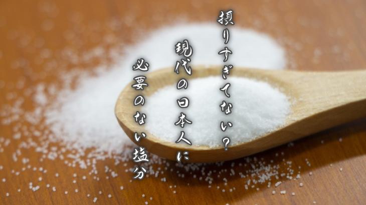 摂りすぎてない?現代の日本人に必要のない塩分