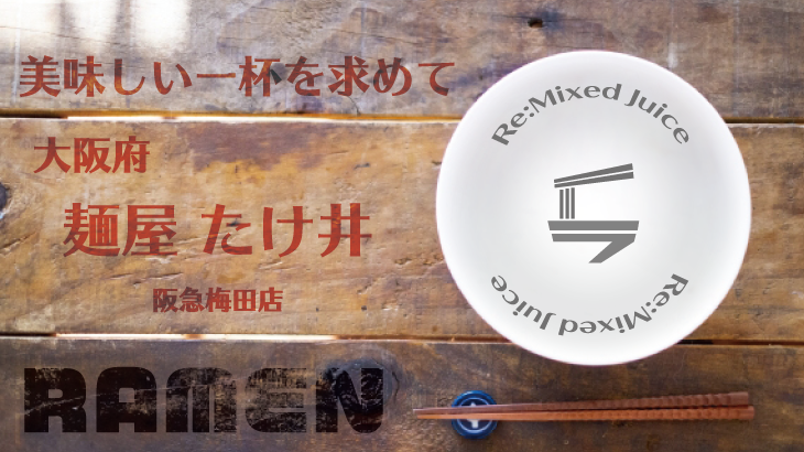 駅中で食べられるありがたさ!麺屋たけ井阪急梅田店