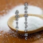 塩分の摂りすぎが招く病気のリスク