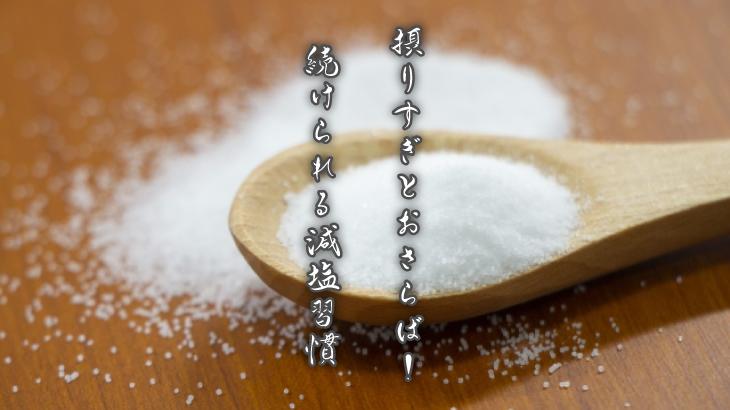 摂りすぎとおさらば!続けられる減塩習慣