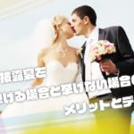 結婚式・披露宴を挙げる場合と挙げない場合のメリットとデメリット