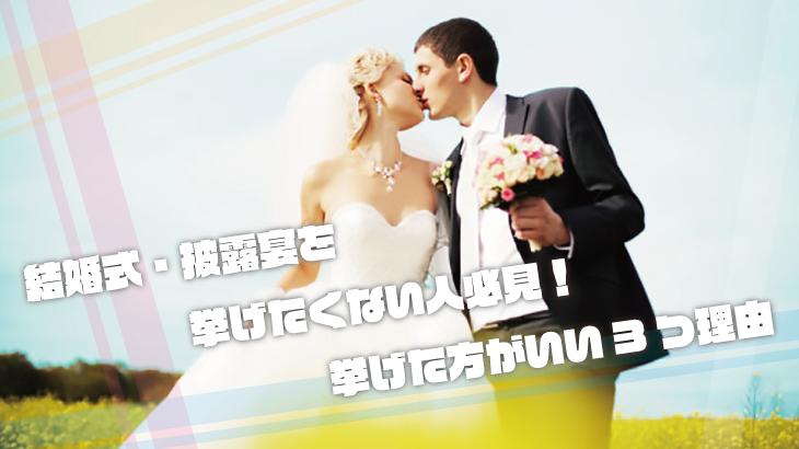結婚式・披露宴を挙げたくない人必見!挙げた方がいい3つ理由