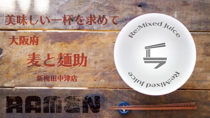 大阪の行列必須の人気店!麦と麺助 新梅田中津店