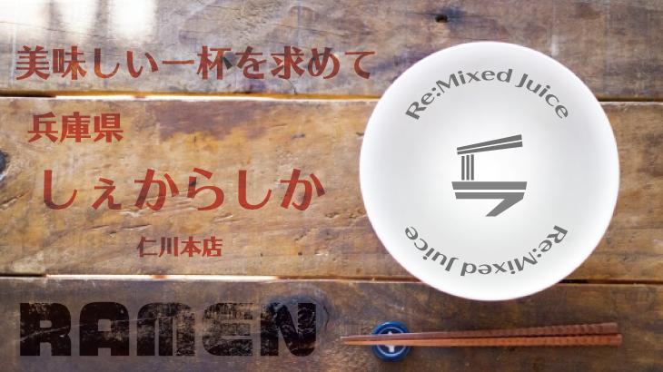 阪神競馬場近くの美味しい豚骨ラーメン!しぇからしか 仁川本店