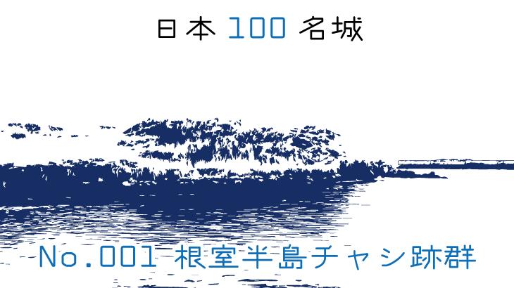 【日本100名城】最難関のお城から始めるスタンプラリー!「根室半島チャシ跡群」を攻略