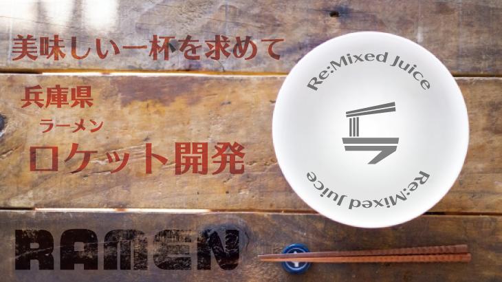 逆瀬川に突如現れた美味しい麻婆麺!ラーメン ロケット開発
