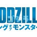 日本よ、これが怪獣映画だ!「ゴジラ キング・オブ・モンスターズ」の感想