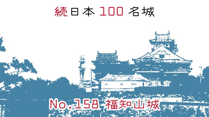【続日本100名城】麒麟がくる前にゆく!「福知山城」を攻略