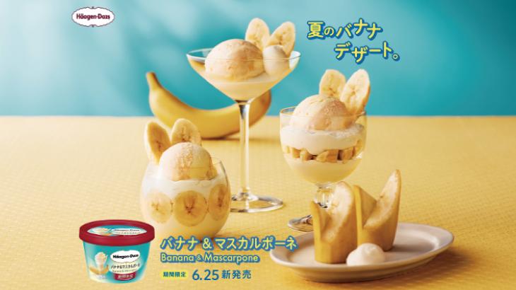 """まさかの""""アイスミルク""""!ハーゲンダッツ「バナナ&マスカルポーネ」"""