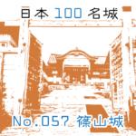 【日本100名城】大坂包囲網の城!「篠山城」を攻略