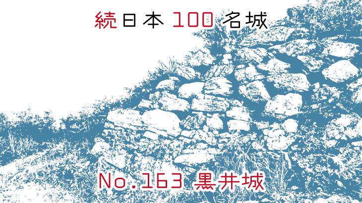 【続日本100名城】風雲急をつげる!「黒井城」を攻略