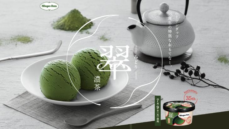 """完成された抹茶フレーバーの集大成!ハーゲンダッツ""""35周年記念商品""""「翠~濃茶~」"""