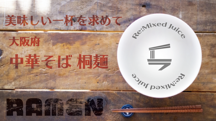 十三で王道のラーメンを食すなら迷わずここ!中華そば 桐麺