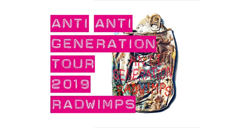 RADWIMPS【ANTI ANTI GENERATION TOUR 2019】に参戦!@CONVEX岡山