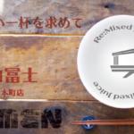 岡山ご当地ラーメンの老舗でねぎ中華!中華そば 山冨士 本町店