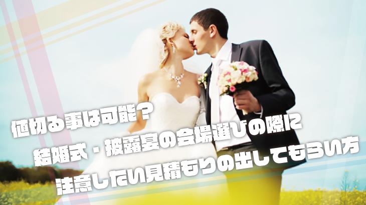 値切る事は可能?結婚式・披露宴の会場選びの際に注意したい見積もりの出してもらい方