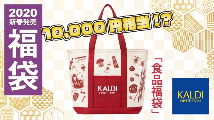 実質10,000円相当!?2020年カルディ「食品福袋」の中身と参考価格を紹介!