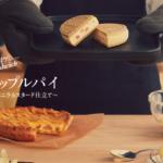 """果肉の食感と香りがいい!ハーゲンダッツ""""クリスピーサンド""""「アップルパイ〜バニラカスタード仕立て〜」"""