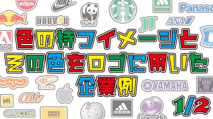 色の持つイメージとその色をロゴに用いた企業例(1/2)~黒・赤・オレンジ・黄色~