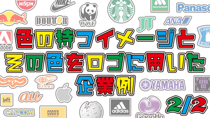 色の持つイメージとその色をロゴに用いた企業例(2/2)