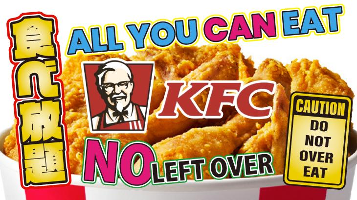 ケンタッキー食べ放題はお得?「ケンタッキーフライドチキン ららぽーとEXPOCITY店(KFC)」に行ってきた!