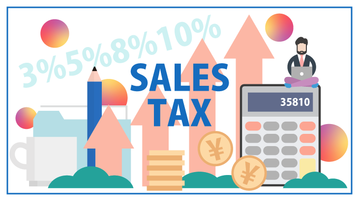 消費税増税のイラスト