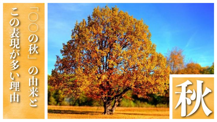 食欲?読書?スポーツ?芸術?「〇〇の秋」の由来とこの表現が多い理由