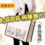 今年は9,000円相当!?2021年カルディ「食品福袋」の中身と参考価格を紹介!