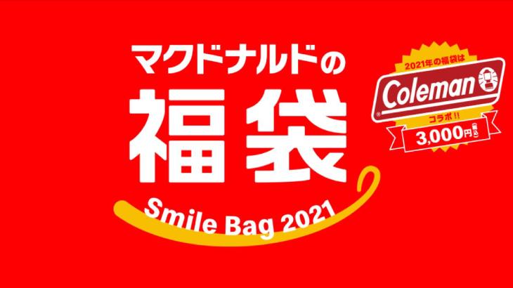 まさかの高倍率!?「コールマン×マクドナルドの福袋2021」は絶対買うべき福袋!!