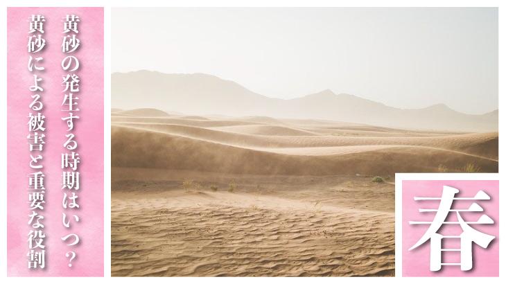 黄砂の発生する時期はいつ?黄砂による被害と重要な役割